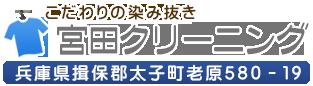 西播磨、太子町・たつの市・相生市・姫路市での染み抜きは宮田クリーニングへお任せ下さい